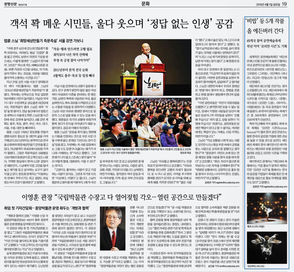 경향신문 지면보도