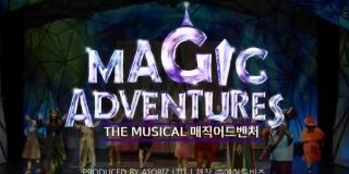 뮤지컬 '매직어드벤처'(The Musical 'MAGIC ADVENTURES')