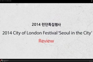 [Sketch/Report] 2014 Seoul in City @ City of London Festival