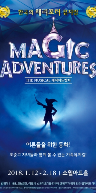 Musical Magic Adventures Poster