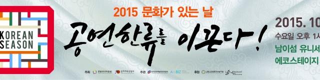 2015 문화가 있는 날 ' 공연한류를 이끈다' (3)